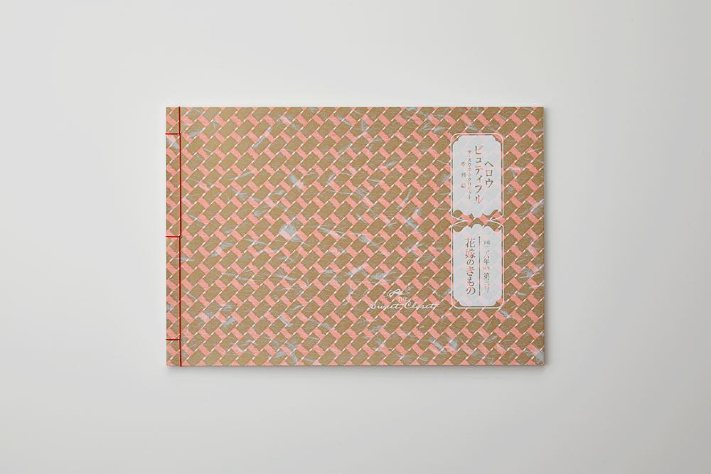 HELLO BEAUTIFUL 季刊誌vol.3(特殊製本/箔押し)