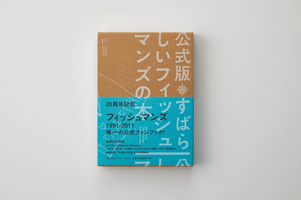 すばらしいフィッシュマンズの本(その他)