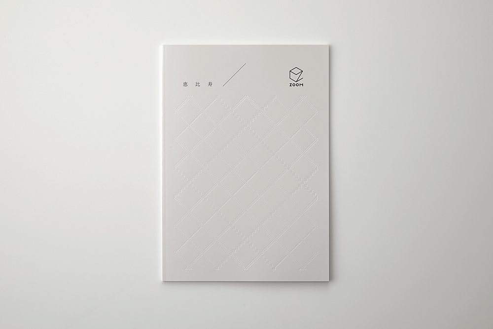 ZOOM 恵比寿 物件パンフレット(箔押し/特殊印刷)