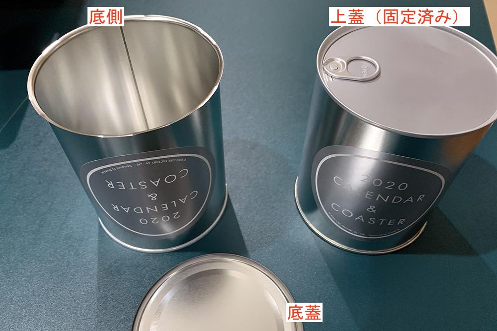 こちらが缶(2号缶:内径約φ99mm×H121mm)
