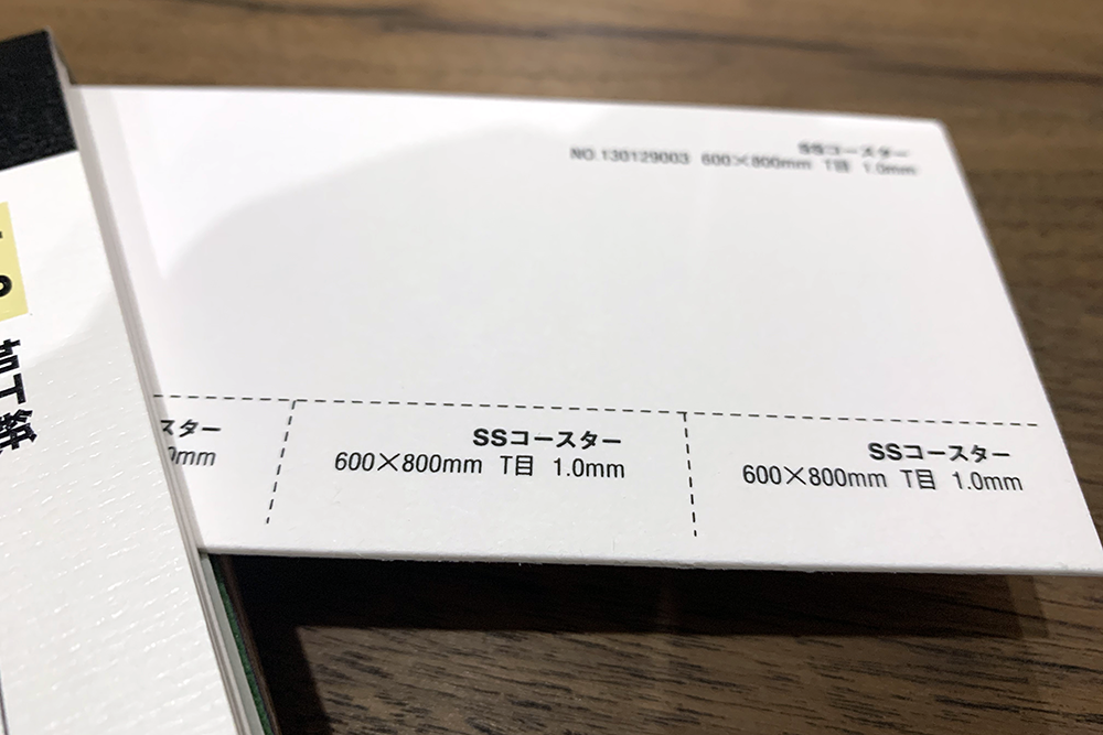用紙:SSコースター (1mm厚)