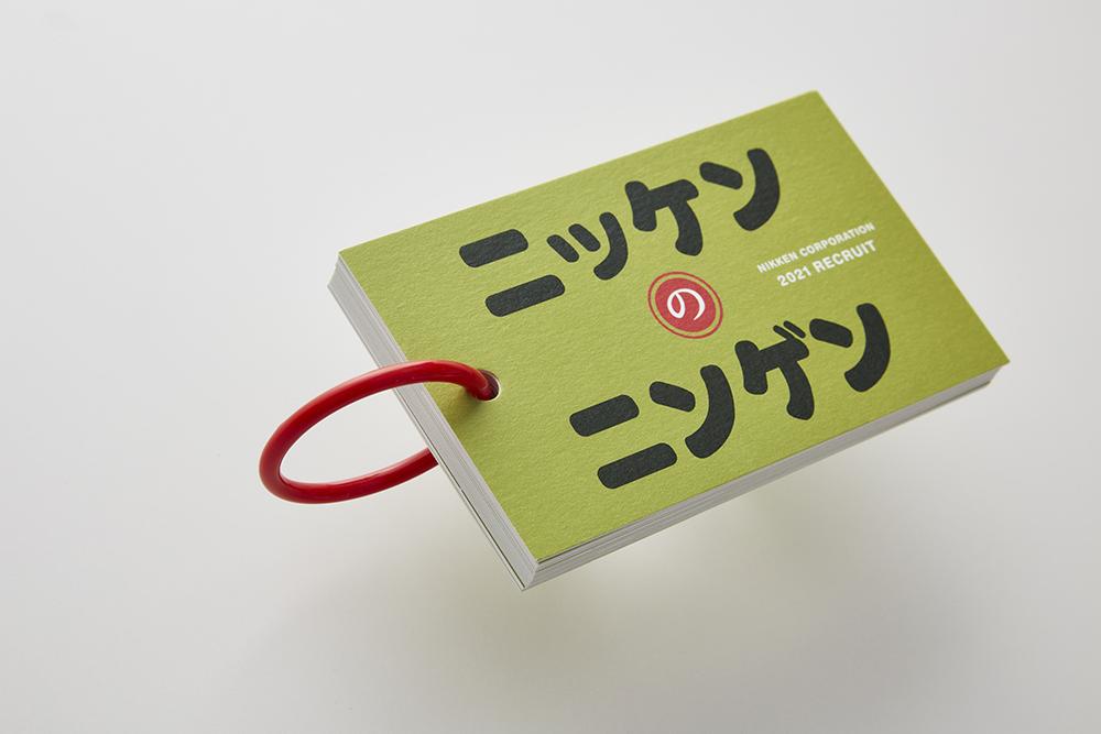 レンタルのニッケン リクルーティングツール(特殊製本/その他)
