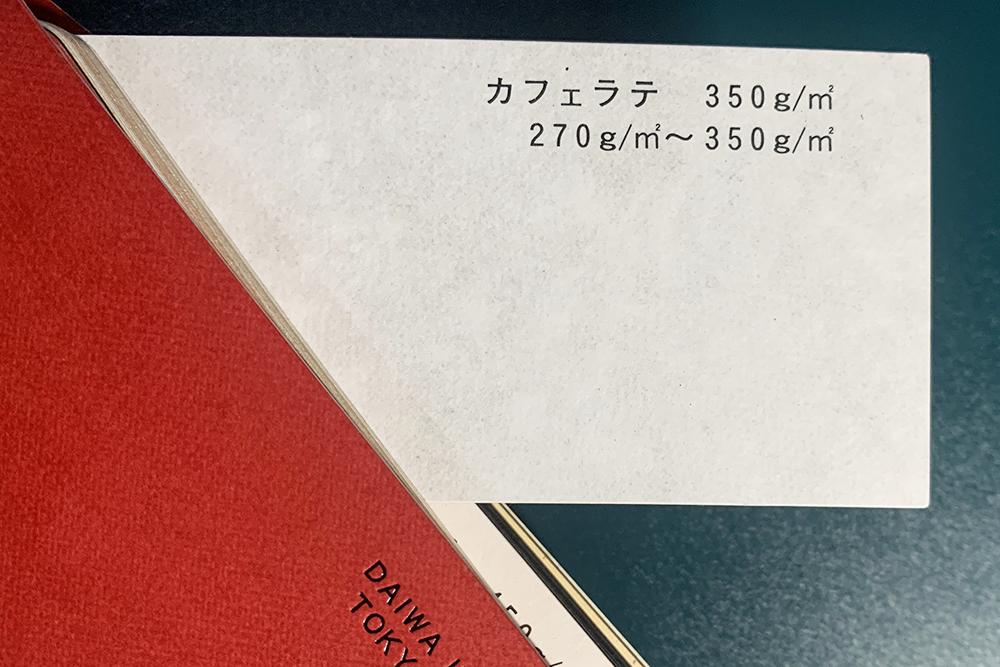 用紙:カフェラテ LT/31kg(大和板紙)